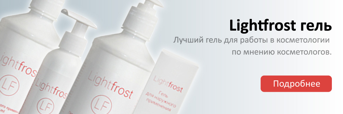 ligtfrost