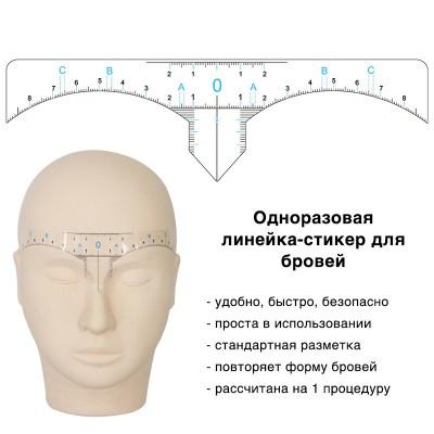 Одноразовая линейка-стикер для дизайна бровей
